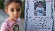 تحقیقات بینتیجه برای یافتن زهرا حسینی، دختر 2 ساله گمشده