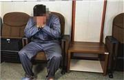 اعتراف هولناک به قتل 2 مرد