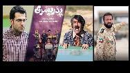 کدام سریالها برای ماه رمضان پخش میشوند