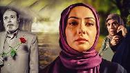 به یادماندنیترین سریالهای ماه رمضان؛ از میوه ممنوعه تا متهم گریخت