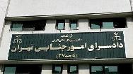 مرگ مرموز تاجر ایرانی در لندن