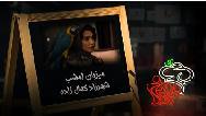 ببینید: شام ایرانی 4 بانوی سلبریتی در خانه شهرزاد کمال زاده