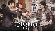 معرفی کامل سریال کره ای سیگنال؛ خلاصه داستان و تعداد قسمت ها